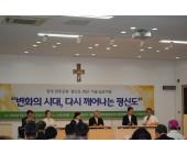 한국 천주교'평신도희년'기념 학술심포…